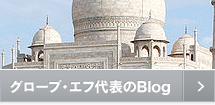 グローブ・エフ代表のブログ