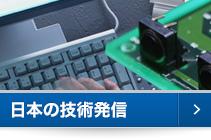 日本の技術発信