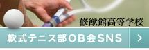 修猷館高等学校 軟式テニス部OB会SNS